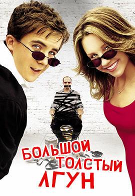 Постер к фильму Большой толстый лгун 2002
