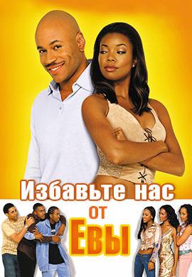 Постер к фильму Избавьте нас от Евы 2003