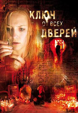 Постер к фильму Ключ от всех дверей 2005