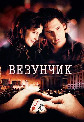Постер к фильму Везунчик 2007