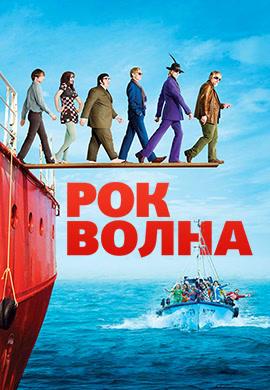 Постер к фильму Рок-волна 2009