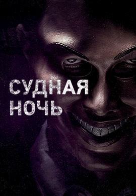 Постер к фильму Судная ночь 2013