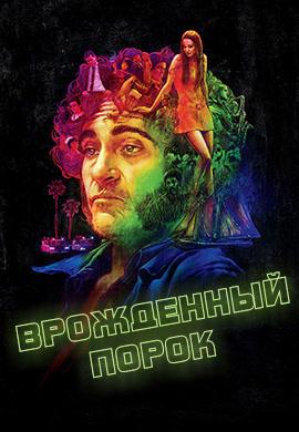 Постер к фильму Врождённый порок 2014