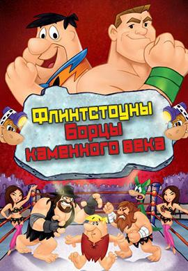 Постер к фильму Флинстоуны: Борцы каменного века 2015