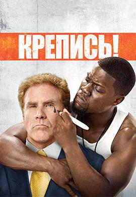 Постер к фильму Крепись! 2015