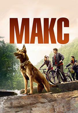 Постер к фильму Макс 2015