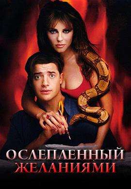 Постер к фильму Ослепленный желаниями 2000