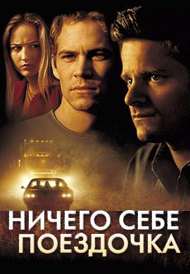 Постер к фильму Ничего себе поездочка 2001