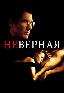 Постер к фильму Неверная 2002