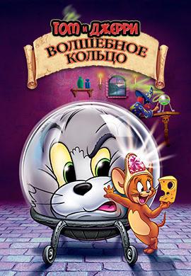 Постер к фильму Том и Джерри: Волшебное кольцо 2002