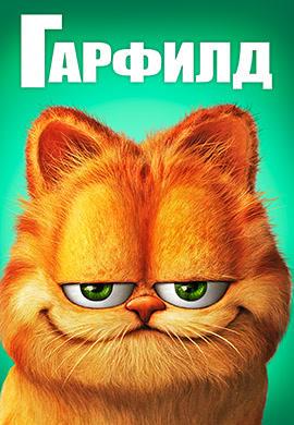 Постер к фильму Гарфилд 2004