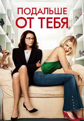 Постер к фильму Подальше от тебя 2005