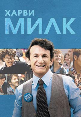 Постер к фильму Харви Милк 2008