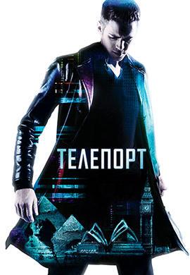 Постер к фильму Телепорт 2008