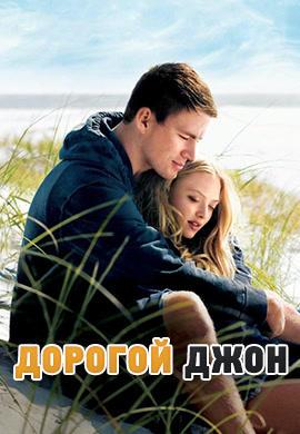 Постер к фильму Дорогой Джон 2010