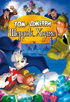 Постер к фильму Том и Джерри: Шерлок Холмс 2010