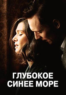 Постер к фильму Глубокое синее море (2011) 2011