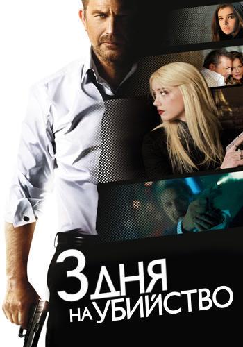 Постер к фильму 3 дня на убийство 2014