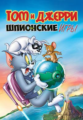 Постер к фильму Том и Джерри: Шпионские игры 2015