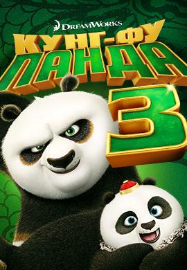 Постер к фильму Кунг-фу Панда 3 2016