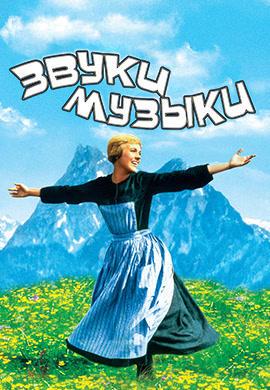 Постер к фильму Звуки музыки 1965