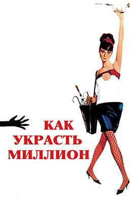 Постер к фильму Как украсть миллион 1966