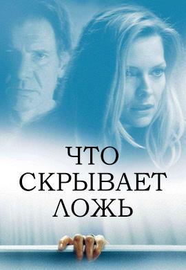 Постер к фильму Что скрывает ложь (2000) 2000