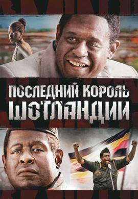 Постер к фильму Последний король Шотландии 2006