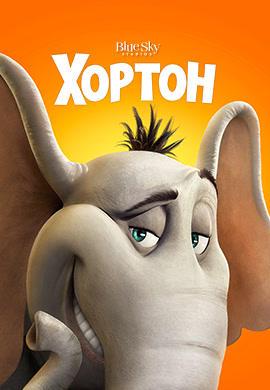 Постер к фильму Хортон 2008