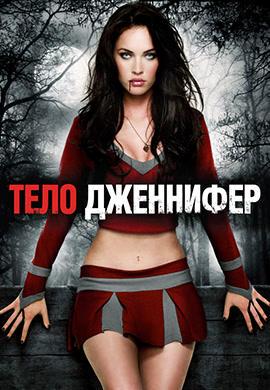 Постер к фильму Тело Дженнифер 2009