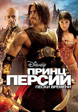 Постер к фильму Принц Персии: Пески времени 2010