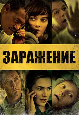 Постер к фильму Заражение 2011