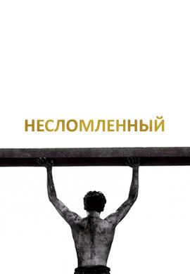 Постер к фильму Несломленный 2014