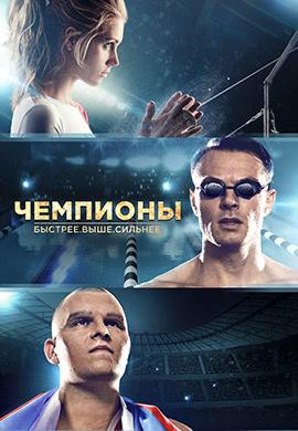 Постер к фильму Чемпионы: Быстрее. Выше. Сильнее 2016
