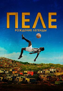 Постер к фильму Пеле: Рождение легенды 2016