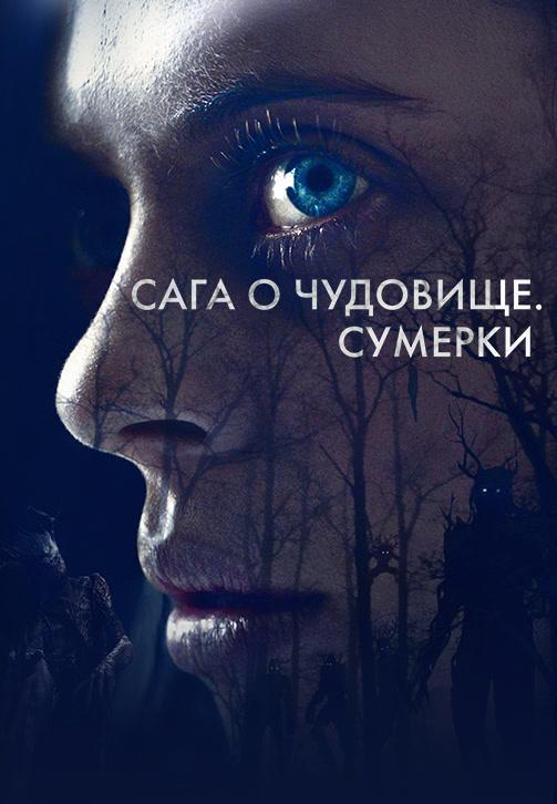 Постер к фильму Сага о чудовище. Сумерки 2018