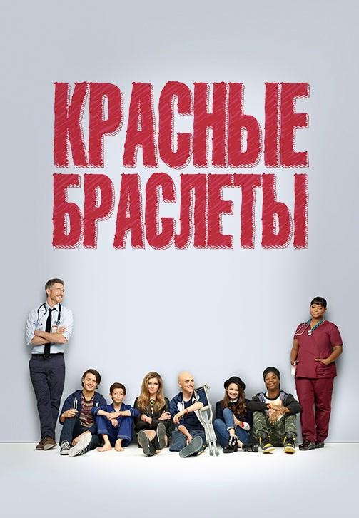 Постер к сериалу Красные браслеты 2014