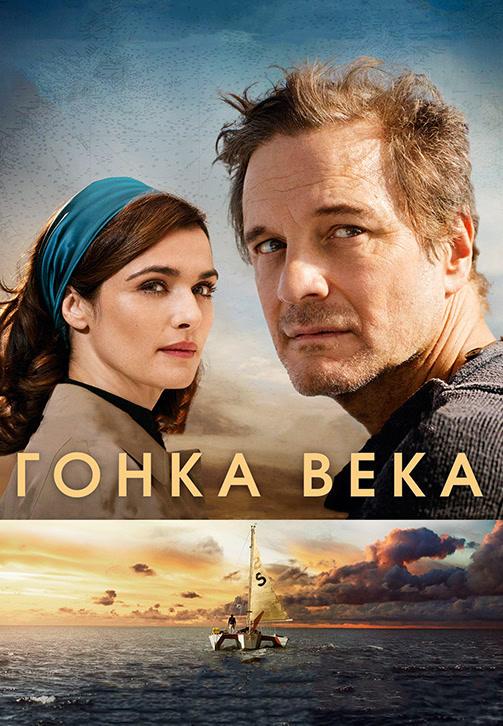 Постер к фильму Гонка века 2018