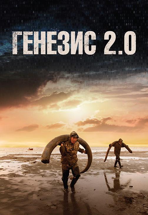 Постер к фильму Генезис 2.0 2018