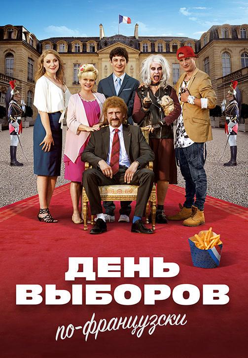 Постер к фильму День выборов по-французски 2018