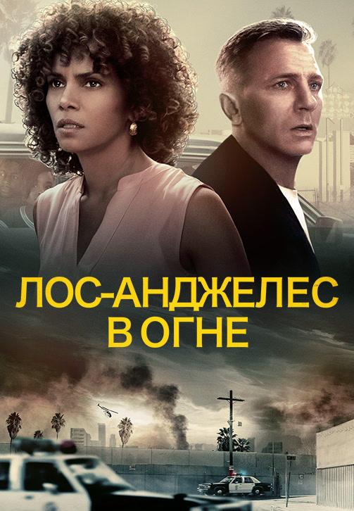 Постер к фильму Лос-Анджелес в огне 2017