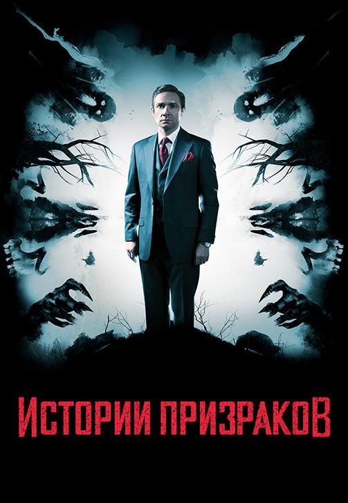 Постер к фильму Истории призраков 2017