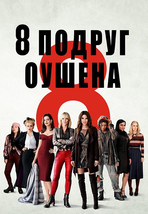 Постер к фильму 8 подруг Оушена 2018