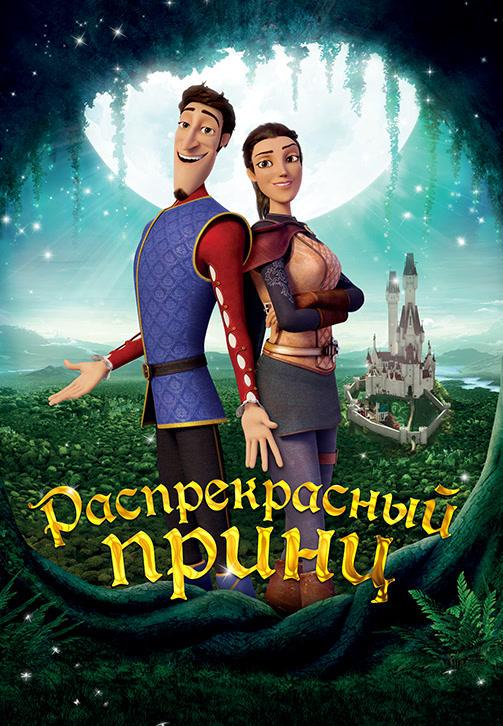Постер к фильму Распрекрасный принц 2018