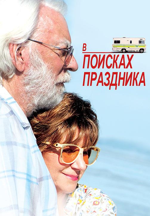 Постер к фильму В поисках праздника 2017