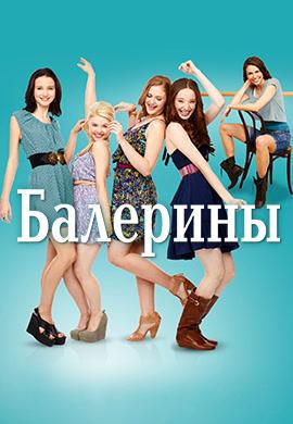 Постер к сериалу Балерины 2012