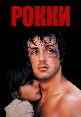 Постер к фильму Рокки 1976