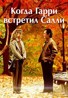 Постер к фильму Когда Гарри встретил Салли 1989