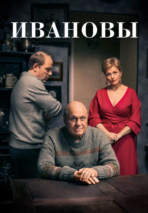 Постер к фильму Ивановы 2016