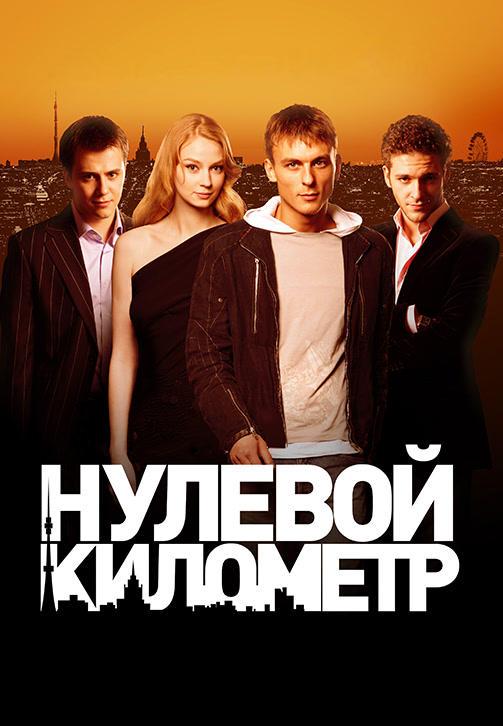 Постер к фильму Нулевой километр 2007